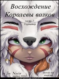 [Jay Naylor] The Rise of the Wolf Queen - Part 2: The Usurper [Russian] {NDS45}
