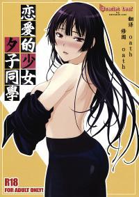 (C82) [Scarlet Leaf (Momiji-K)] Koi suru Otome Yuuko san (Tasogare Otome x Amnesia)(chinese)
