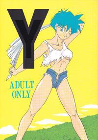 (C46) [Chirigami Goya, Fusuma Goten (Shouji Haruko)] Y (Dragon Ball Z)