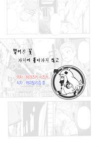 [Oyster] raltukaedani kaenazu  (COMIC Mate Legend Vol.8 2016-04) [Korean]