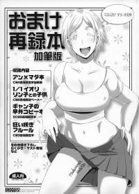 (C87) [EROQUIS! (Butcha-U)] Omake Sasshi Sairoku Matomebon (Various)