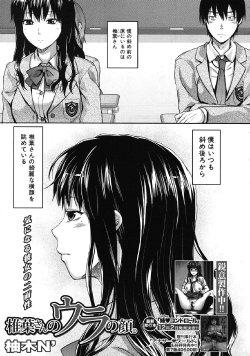 Free Hentai Manga Gallery: [Yuzuki N Dash] Shiibasan no Ura no Kao Ch.1-5 (Complete)