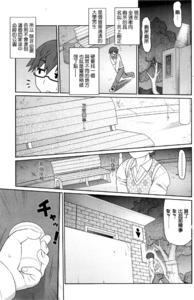 [Kogaku Kazuya] Follower Flower (COMIC Penguin Club Sanzokuban 2016-07) [Chinese]