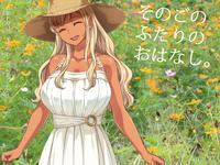 Free Hentai Game CG Sets Gallery [ORC SOFT TEAM.GOBLIN] Baka dakedo Chinchin Shaburu no dake wa Jouzu na Chi-chan - Sonogo no Futari no Ohanashi.