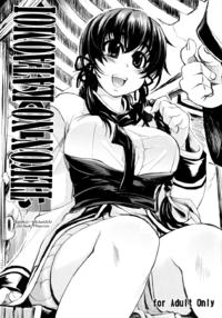 (C71) [Xration (mil)] Tekon no Kataomoi (Ragnarok Online) [Russian] [Witcher000]