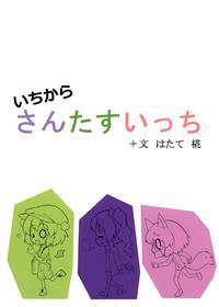 (Reitaisai 13) [Nabezoko (futa)] Ichi kara San Tasu Icchi + Aya Hatate Momiji (Touhou Project)