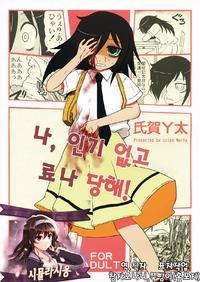(SC59) [Uzigaya (Uziga Waita)] I'm unpopular, so I'm getting killed! [Korean][시뮬라시옹]