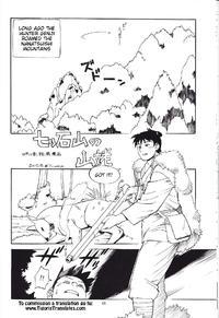 [Trump] The Witch of Mt. Nanatsuishi [English] [Tigoris]