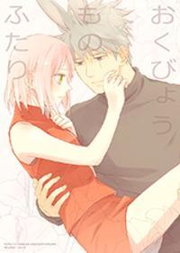 更科忍 (ROUND1) おくびょうものふたり (Naruto)