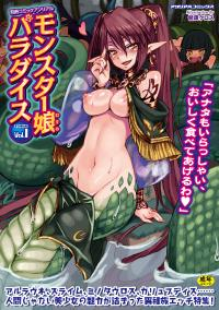 Free Hentai Doujinshi Gallery: Monster Musume Paradise Vol.1