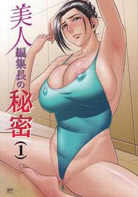 [Madam Project (Tatsunami Youtoku)] Bijin Henshuu-chou no Himitsu (1) [Spanish] [Varkatzas666] [Decensored]