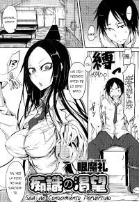 [Ganmarei] Chishiki no Katsubou | Sed de Conocimiento Pervertido (COMIC Megastore Alpha 2014-09) [Spanish] [ros3nsaft]
