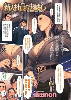 Free Hentai Manga Gallery: [Oda non] Shinnyuu Shain no Chuuseishin (COMIC Men's Young 2011-11)