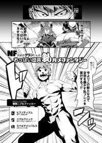 [OVing (Obui)] Nipple Fuck Daisuki Gran-kun no Oppai Danin Chichihame Fantasy (Granblue Fantasy) [Digital]