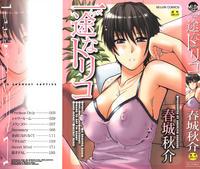[Shunjyo Shusuke] Ichizu na Toriko - A Earnest Captive -