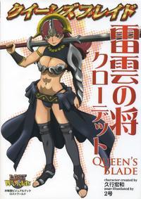 Free Hentai Non-H Gallery: Queen's Blade Raiun no Shou Claudette