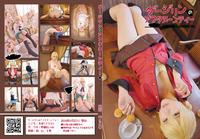 (FF28)[炒飯屋.com (Fumi)] Darjeeling's afternoon tea (Girls und Panzer)