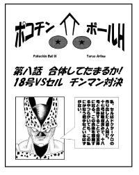 [Teruo Arima] Pokochin Ball H 3: Cell vs C18 (Dragon Ball Z) [Ongoing]