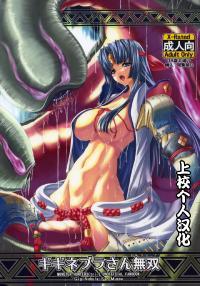 (C77) [Neko Saffron (inoino)] GigiNebula-san Musou (Monster Hunter) [Chinese] [上校个人汉化]