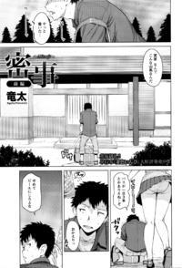 [Ryuuta] Mitsuji