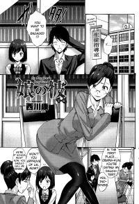 [Nishikawa Kou] Musume no Kare | My Daughter's Boyfriend [English] {TripleSevenScans}