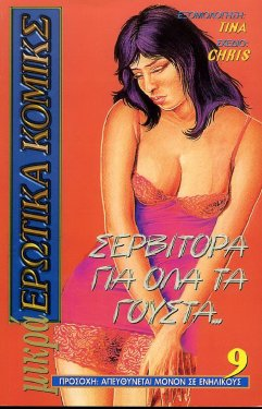 Free Hentai Western Gallery: [Mikra Erotika Comics (Chris)] Serbitora Gia Ola Ta Gousta [GRE]