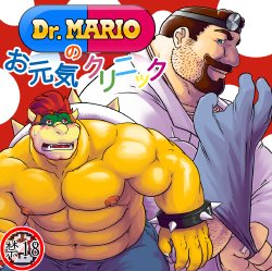 Free Hentai Doujinshi Gallery: Dr. Mario no Ogenki Clinic by Grisser ...: g.e-hentai.org/g/540826/2d4c2737e8