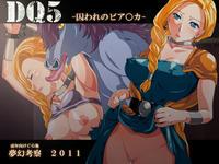 [Mugen Kousatsu] DQ5 -Toraware no Bianca- (Dragon Quest V)