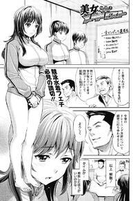 Free Hentai Manga Gallery [うめ丸] 美女メダリスト 水樹沙耶の秘蜜の特訓! (アクションピザッツ 2012年12月号)