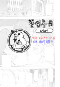 [Oyster] hanabie (COMIC Mate Legend Vol.10 2016-08) [Korean]