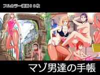 Free Hentai Artist CG Sets Gallery [西新井] マゾ男達の手帳