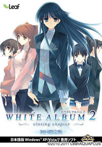 [Leaf] WHITE ALBUM 2~closing chapter~
