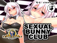 [ENNUI (Nokoppa)] SEXUAL BUNNY CLUB [Korean] [chemduck]