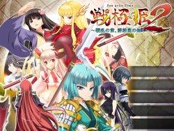 Free Hentai Game CG Set Gallery: [Unicorn-a - Gesen18] Sengoku Hime 2 ~Senran no Yo, Gunyuu Arashi no Gotoku~