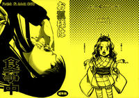 (C81) [Candy Pop (Itou Ei)] Okitsune-sama wa Shokujichuu (Nurarihyon no Mago)