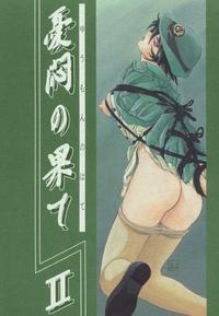 (C56) [Sankaku Apron (Sanbun Kyoden, Umu Rahi)] Yuumon no Hate Ni | 우민의 끝 II [Korean]