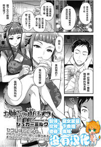 [Sugar Milk] Onee-san to Asobou (Girls forM Vol. 08) [Chinese] [沒有漢化]
