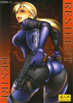 Free Hentai Doujinshi Gallery: (COMIC1☆3) [Kashiwa-ya (Hiyo Hiyo)] RESIDENT DESIRE (Resident Evil)