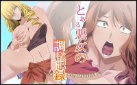 [333] Toaru Akujo no Choukyou Kiroku (Toaru Majutsu no Index)