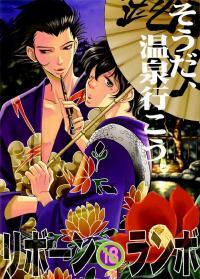 (C71) [Acchicchi (Kanegae Shouko)] Souda, Onsen Ikou. (Katekyo Hitman Reborn)