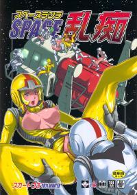 Free Hentai Doujinshi Gallery: (C81) [Skirt Tsuki (keso)] Space Ranchi (Gundam)