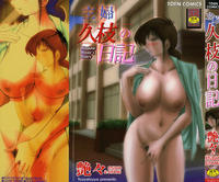 [TsuyaTsuya] Shufu Hisae no Nikki - Madam Hisae's Diary