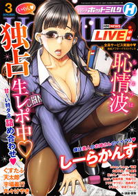 COMIC HOTMILK 2016-03