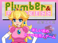 [San Soku Space] Haikankou to Hime - Plumber & Princess (Super Mario Brothers) [English]