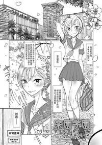 [Dhibi] Rakuen Gakuen (Otokonoko HEAVEN Vol. 27) [Chinese] [瑞树汉化组] [Digital]