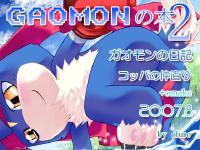 [Kemono Seisakujo (Ofuro)] GAOMON no Hon 2 (Digimon Savers)
