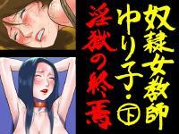 [Naya] Dorei Onna Kyoushi Yuriko (Ge) Ingoku no Shuuen [Korean]