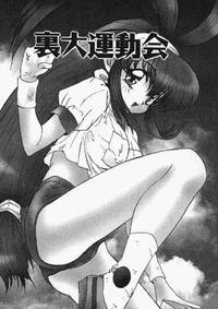 [Nakayohi (Mogudan)] Ura Daiundoukai (Battle Athletes Daiundoukai)