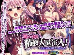 Free Hentai Game CG Set Gallery: [Dieselmine] Omoikkiri! Seieki Tairyou Chuunyuu! ~ Takabisha Onna wo Aherasero ~