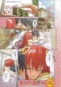 Free Hentai Non-H Gallery: [Okayado@Inui Takemaru] Monster Musume no Iru Nichijou Ch.1 (COMIC RYU 2012-05)